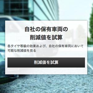 LANXESS - Spritsparen für japanische Unternehmen